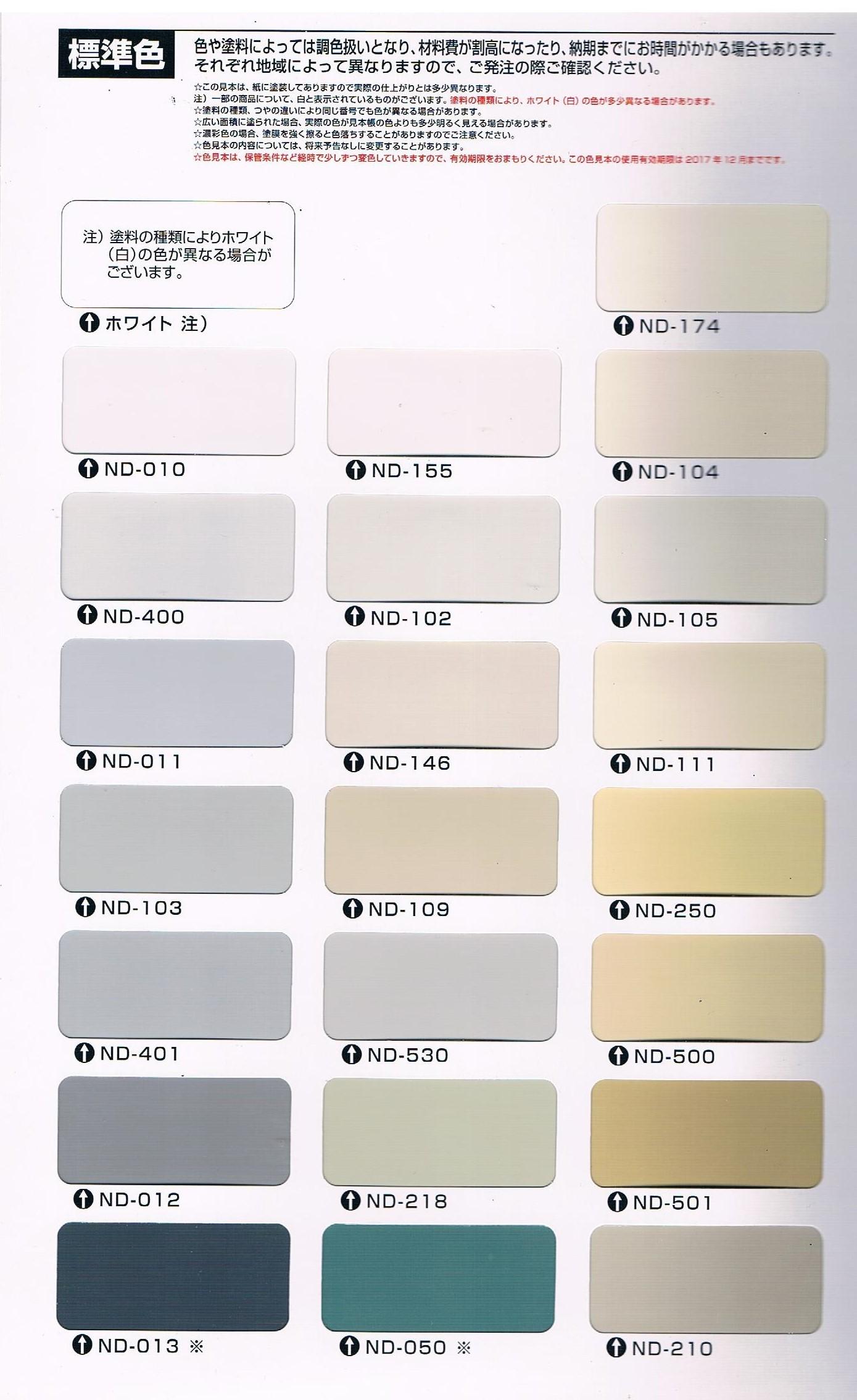 塗料 イノセンス